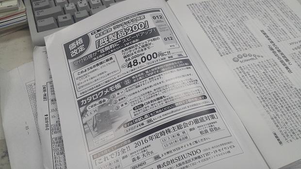 SEIUN TODAY!: <strong>「旬刊...
